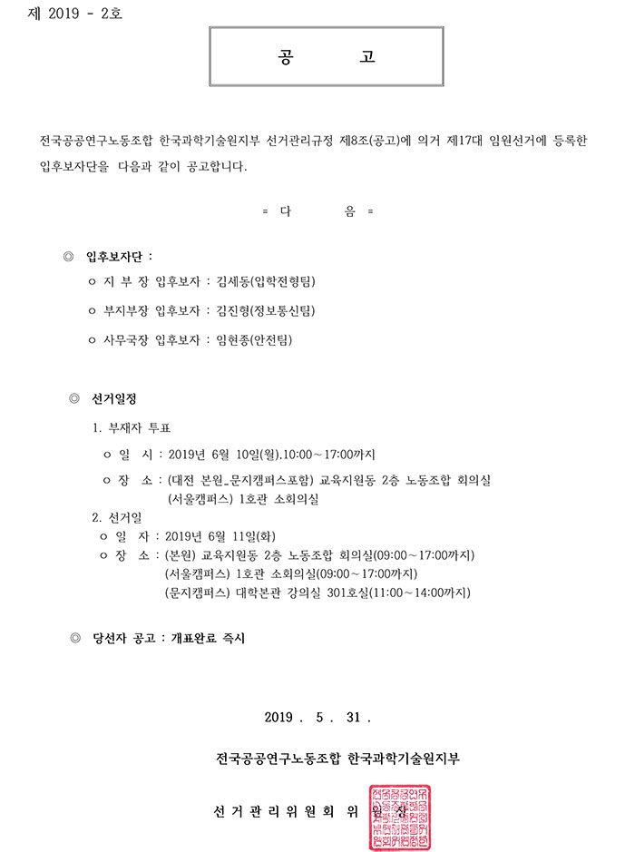 입후보자단-공고-2019.jpg