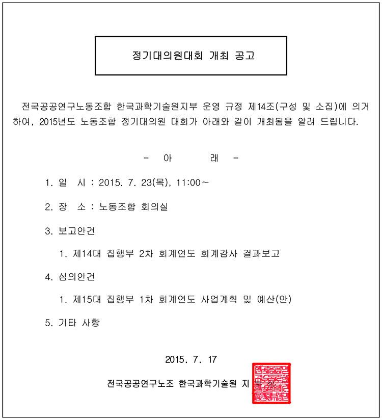 정기대의원대회-개최공고.jpg