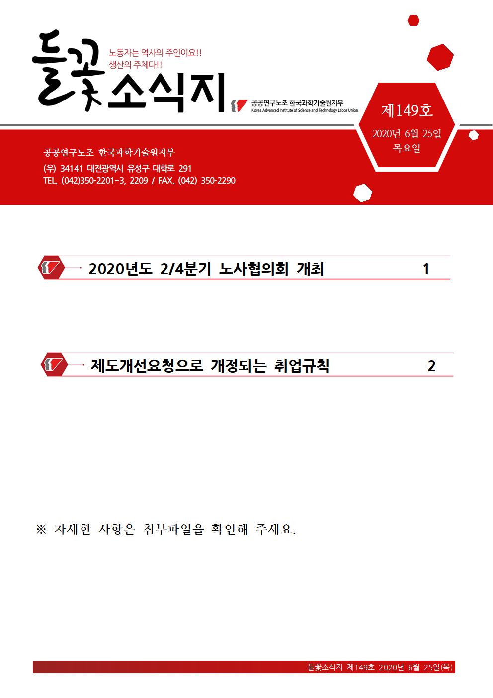 들꽃소식지 149호(이메일 안내)001.png